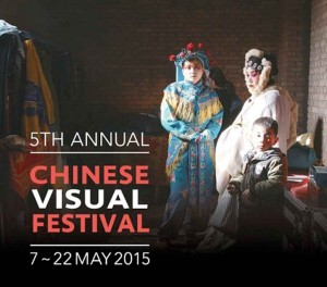 London Chinese Visual Festival 2015 poster (detail).